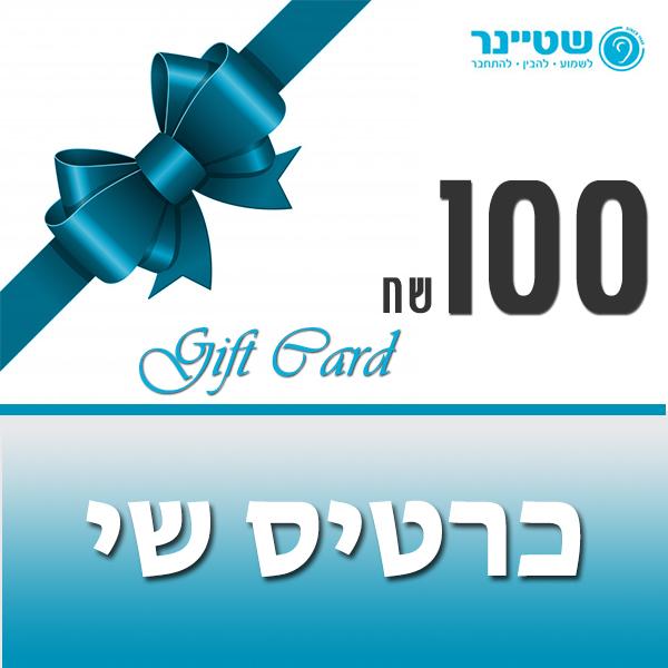 כרטיס מתנה - גיפטכארד 100 שח